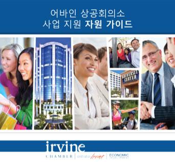 Business Resource Guide - Korean